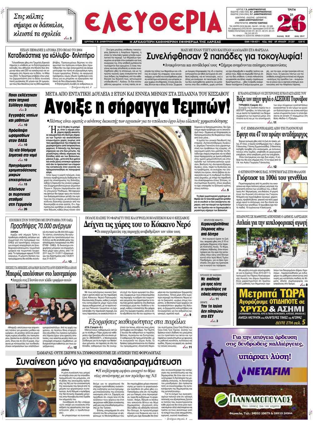Calaméo - Eleftheria.gr 31 5 2011 77ec98c9840