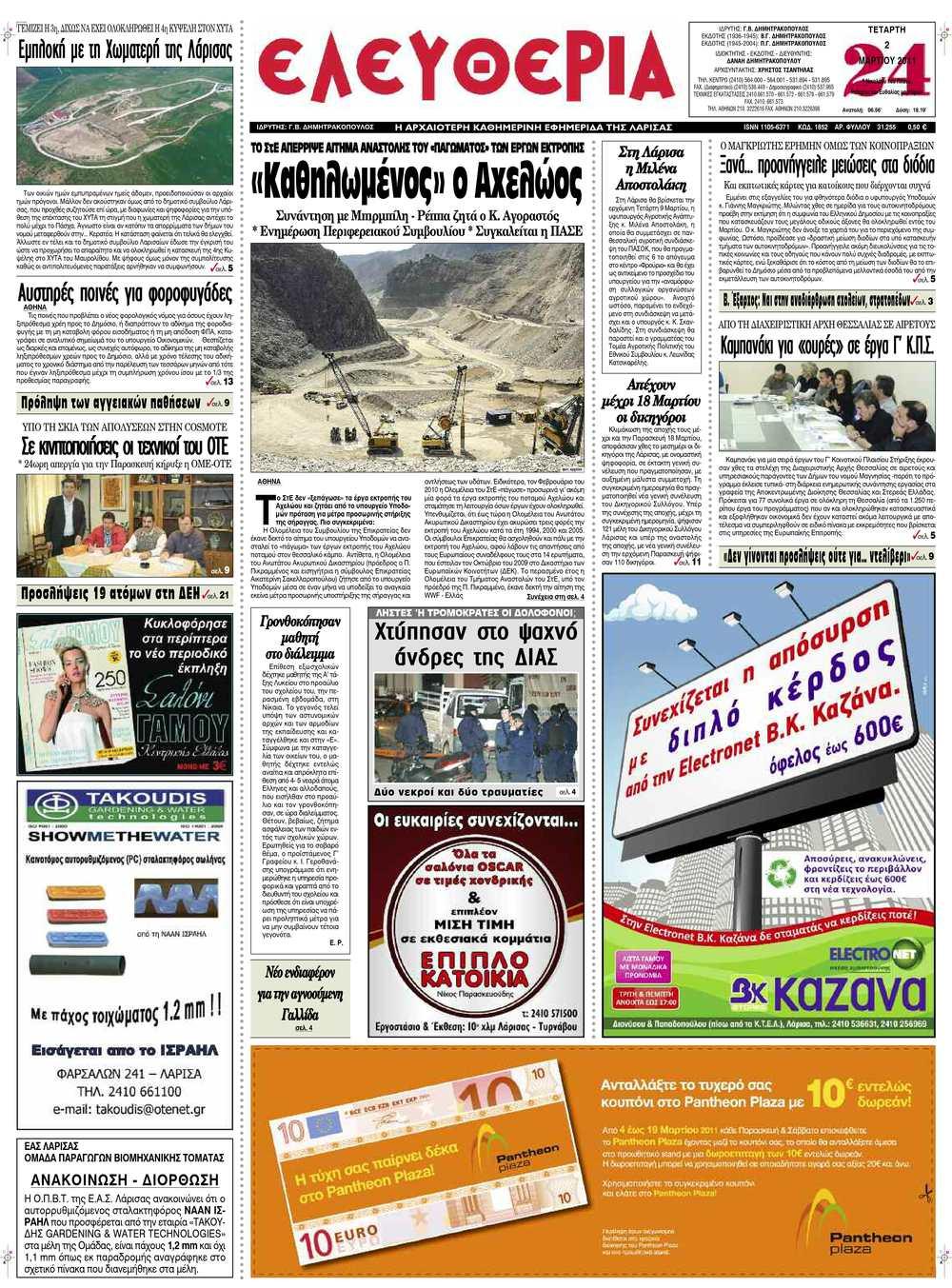 Calaméo - Eleftheria.gr 2 3 2011 c350de9dcf9