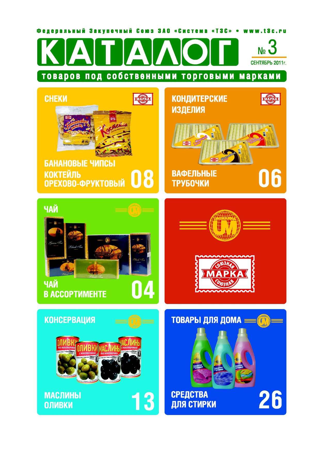 Каталог товаров под Собственными торговыми марками. Выпуск третий