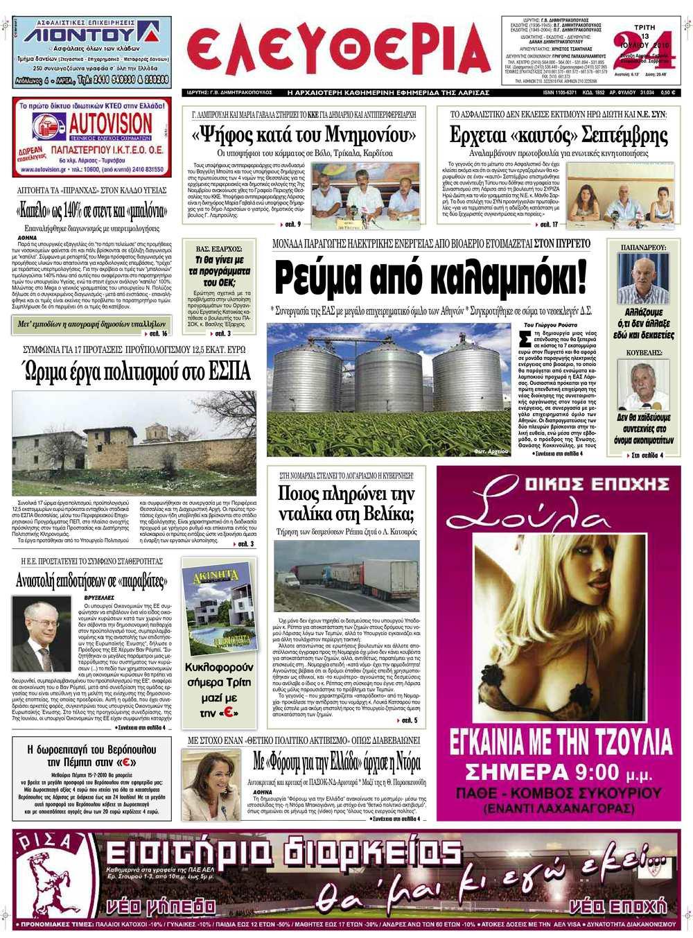 e7942da068d Calaméo - Eleftheria.gr_13/7/2010