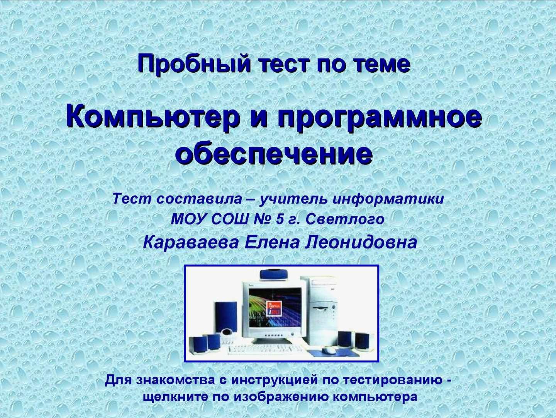 На первое тему с компьютером по информатике тесты знакомство