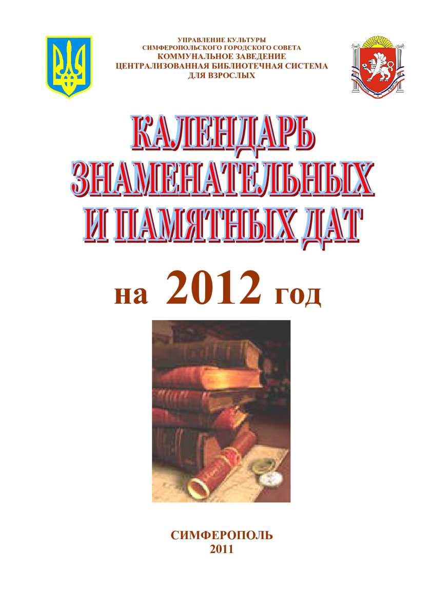 История Кубани. История кубанского казачества. Календарь