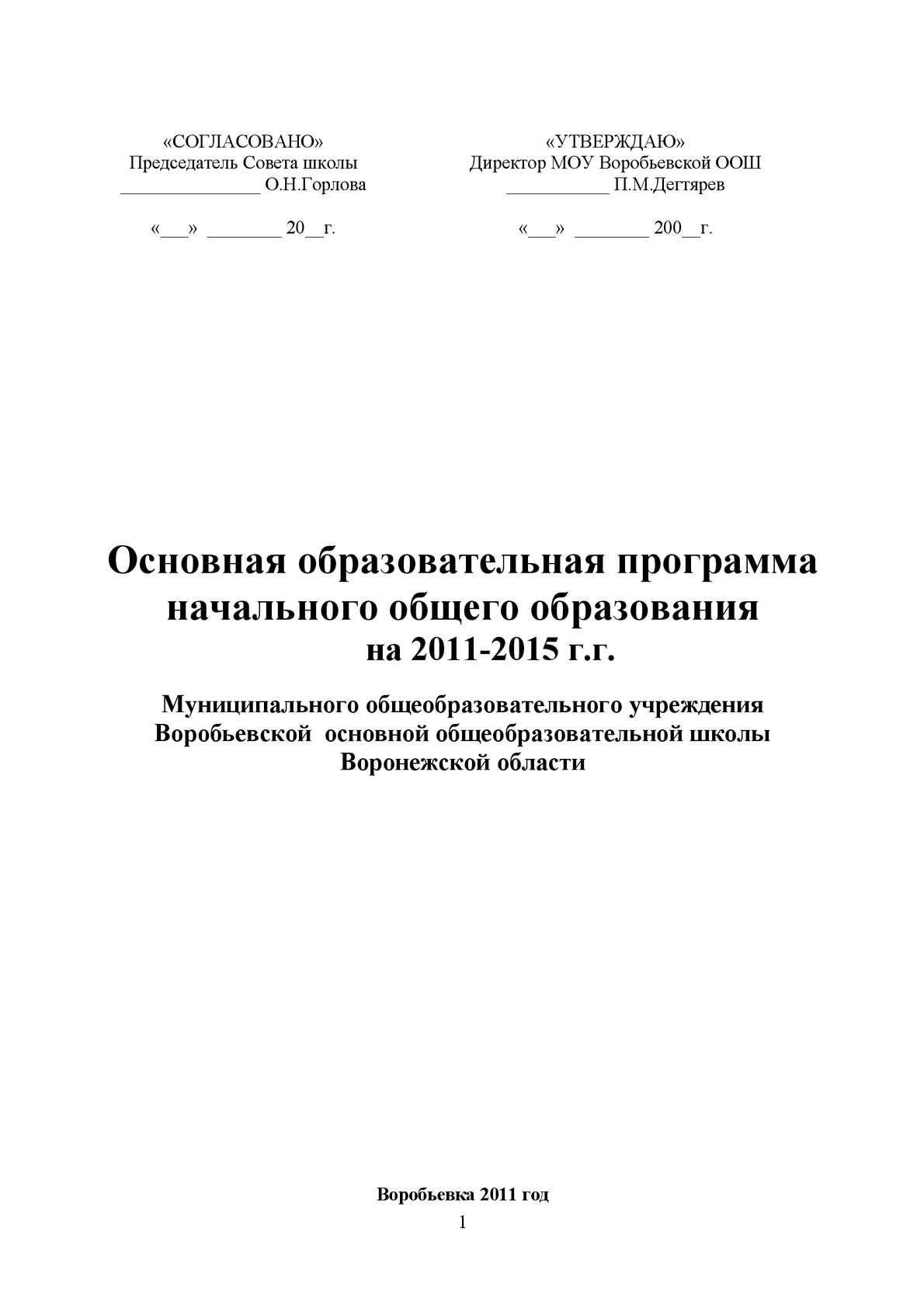 образец написания объяснительной по поводу нарушения норм санпин