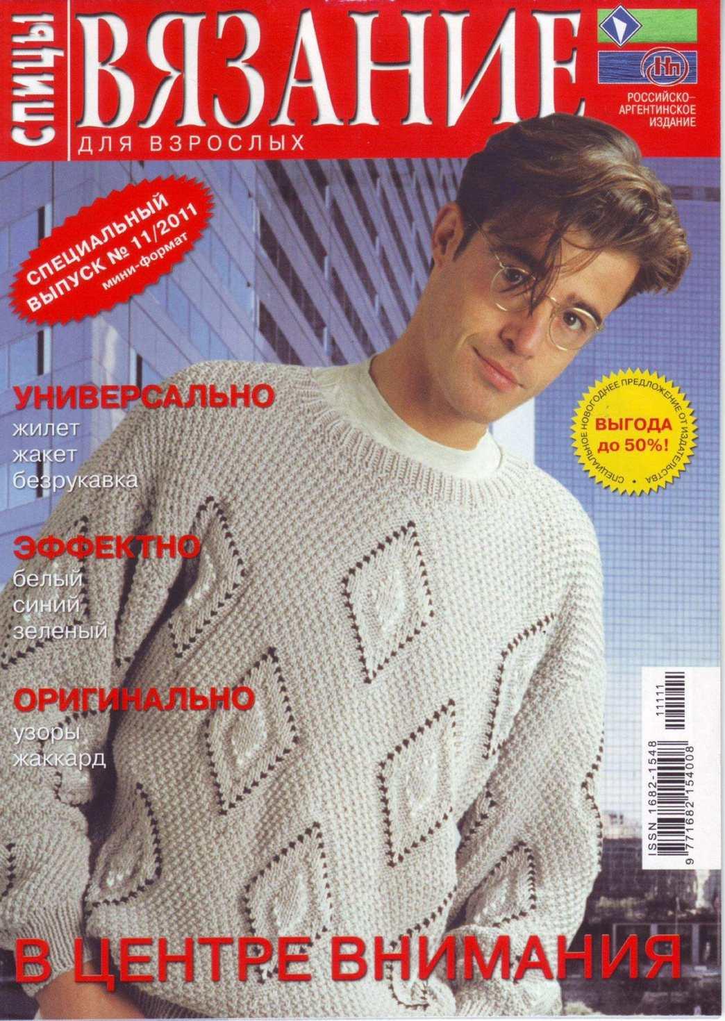 Все журналы по мужскому вязанию
