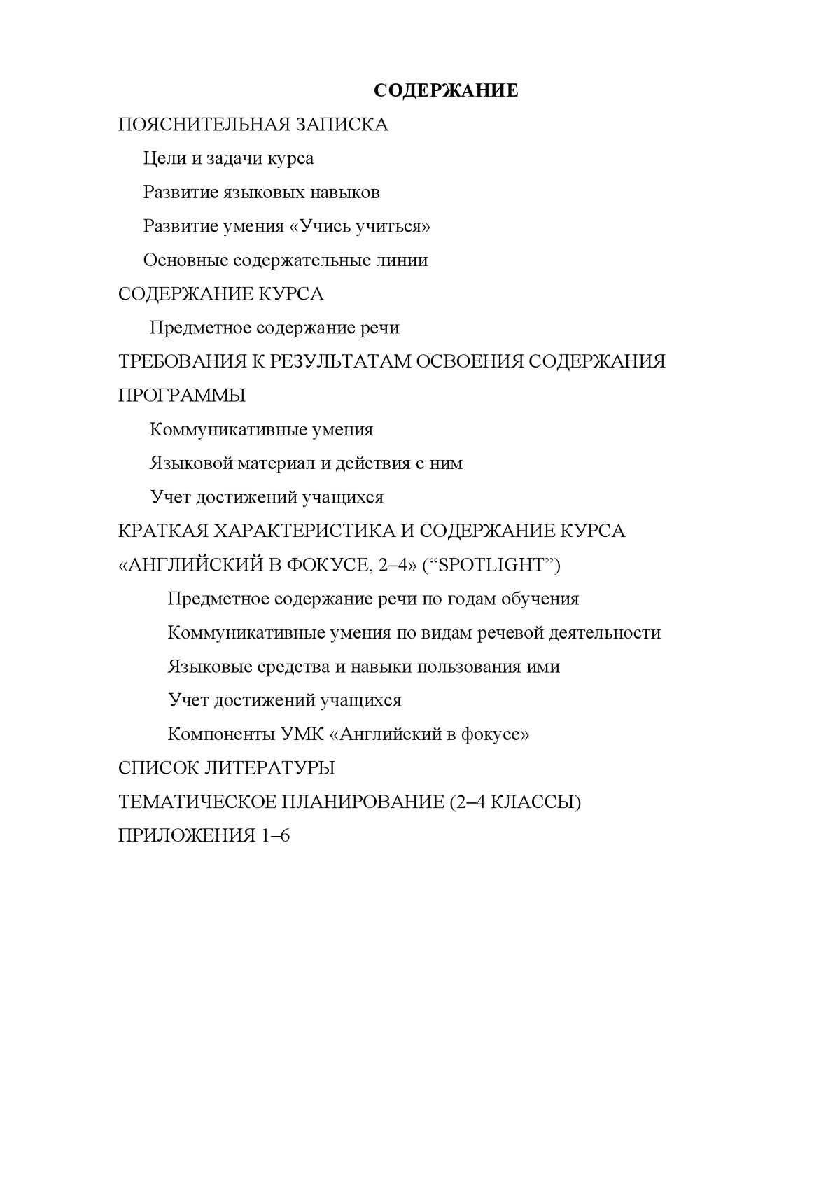 Перевод с английского на русский учебник 4 класс рассказ animals need our help