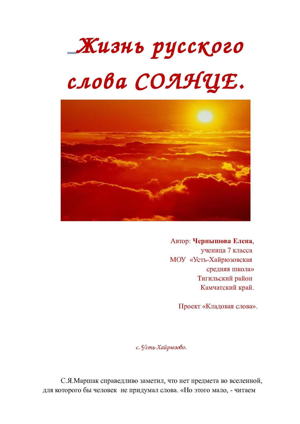 львов школьный словарь антонимов