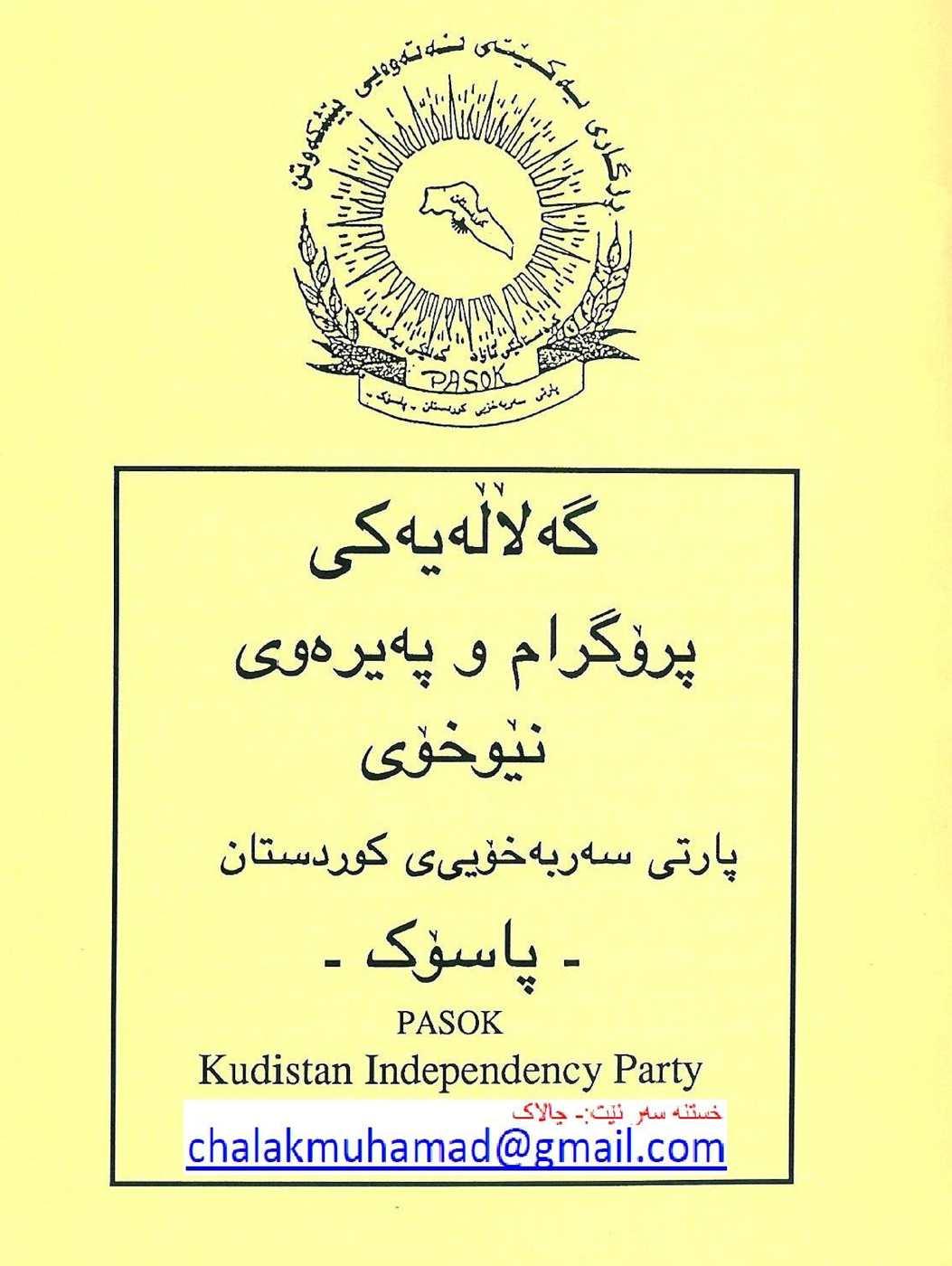 گەڵاڵەیەکی پرۆگرام و پەیرەوی نێوخۆی پارتی سەربەخۆییی کوردستان - پاسۆک