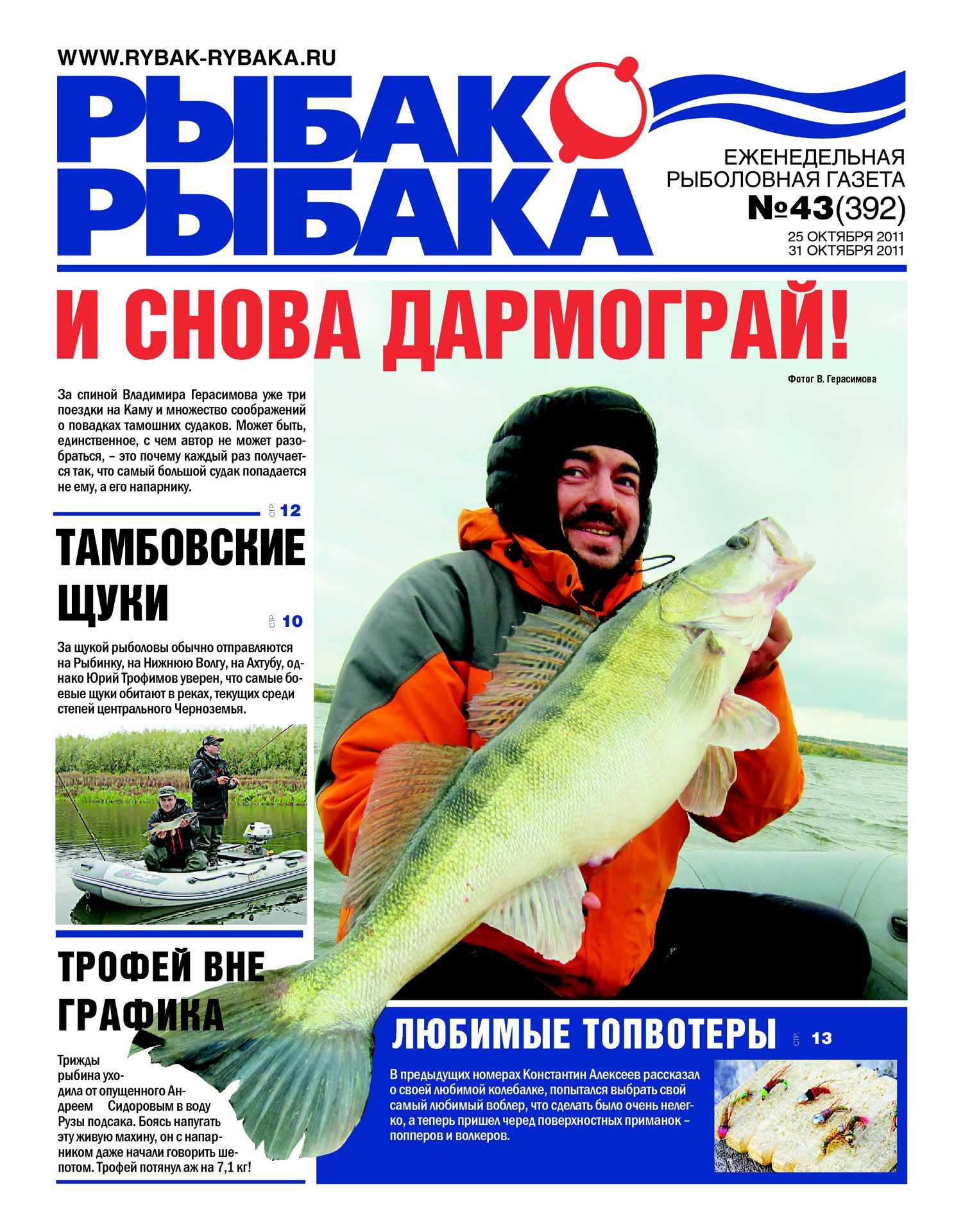 журнал рыболов эхолоты