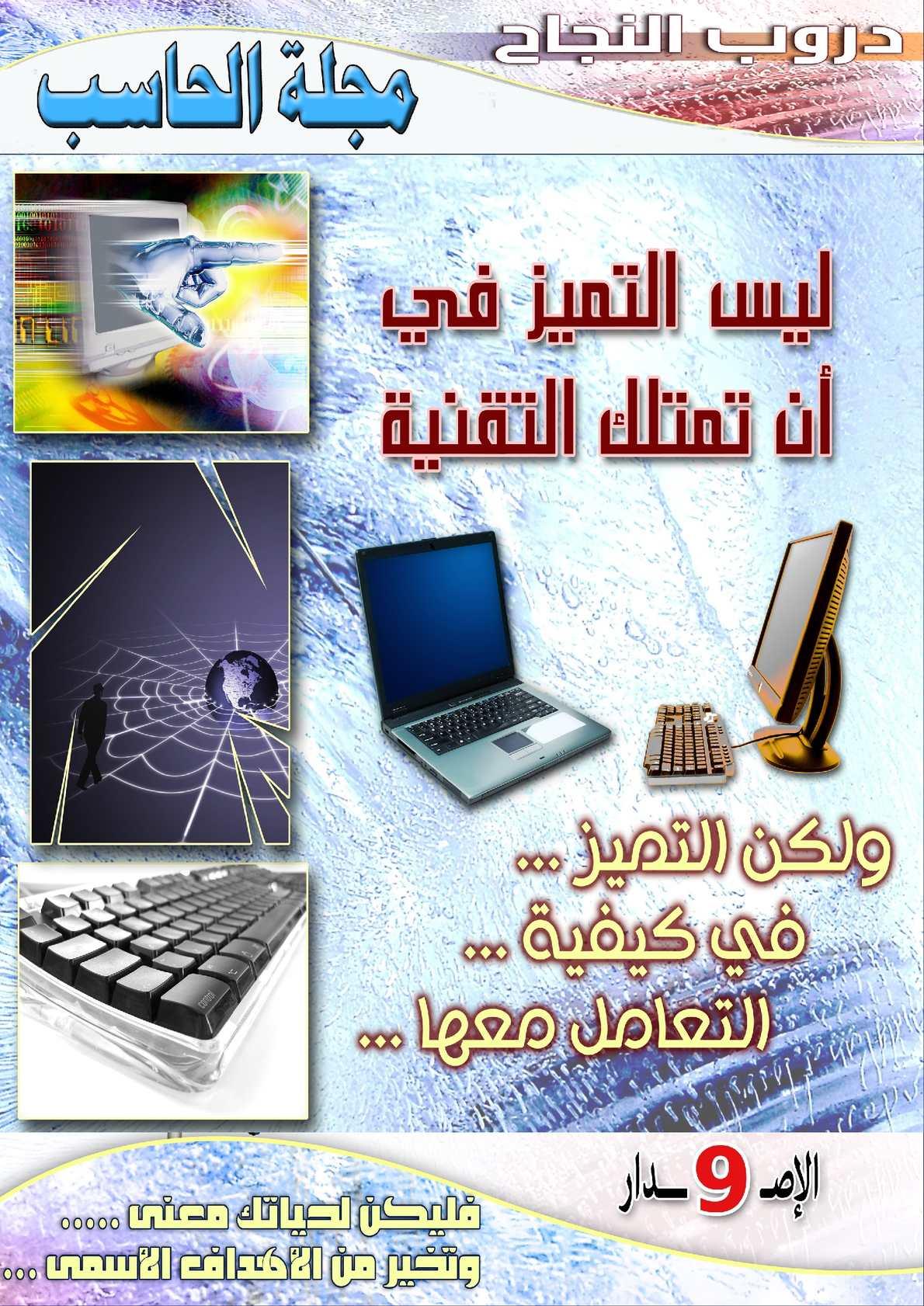 مجلة الحاسب الآلي