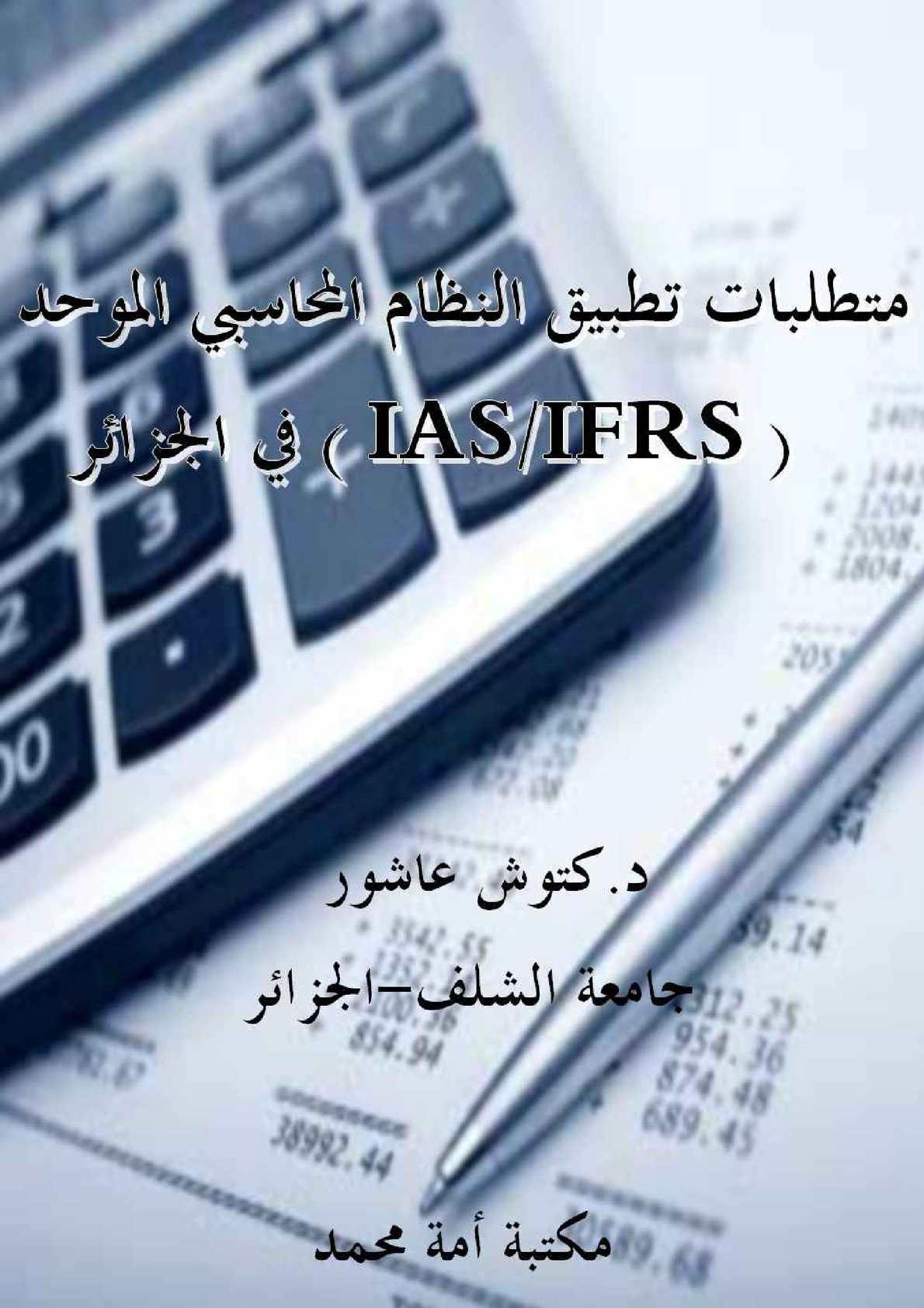 متطلبات تطبيق النظام المحاسبي الموحد