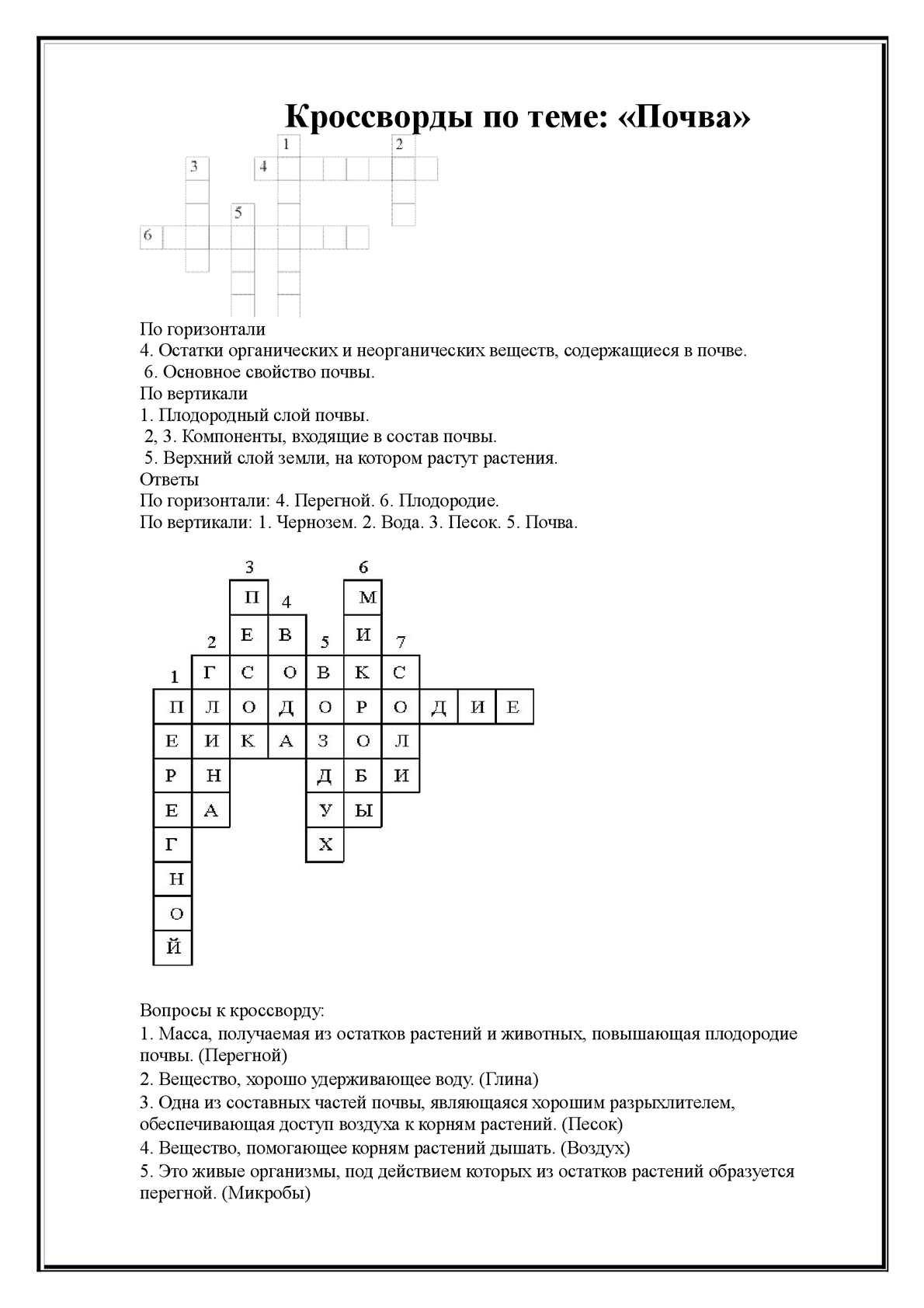 Кроссворд и вопросы и ответы на тему почва 5 класс
