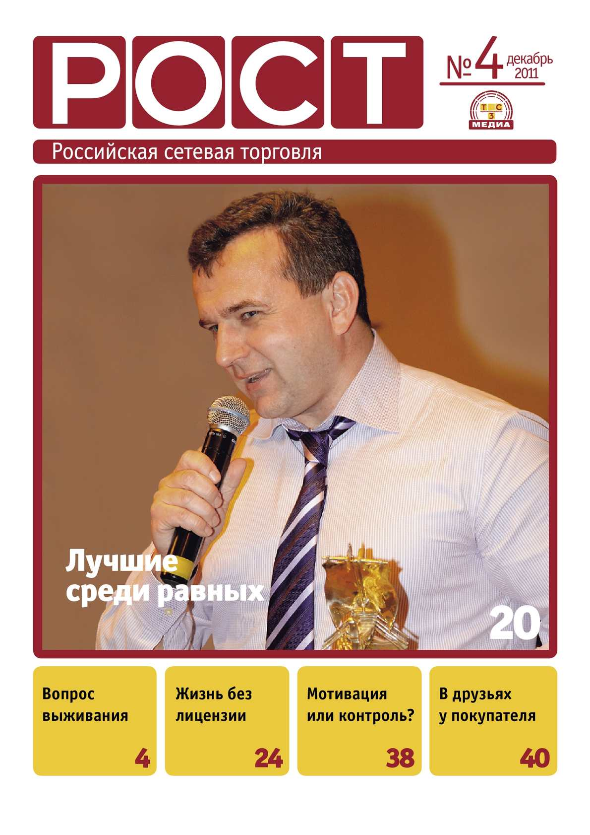 РОСТ. Российская сетевая торговля #4