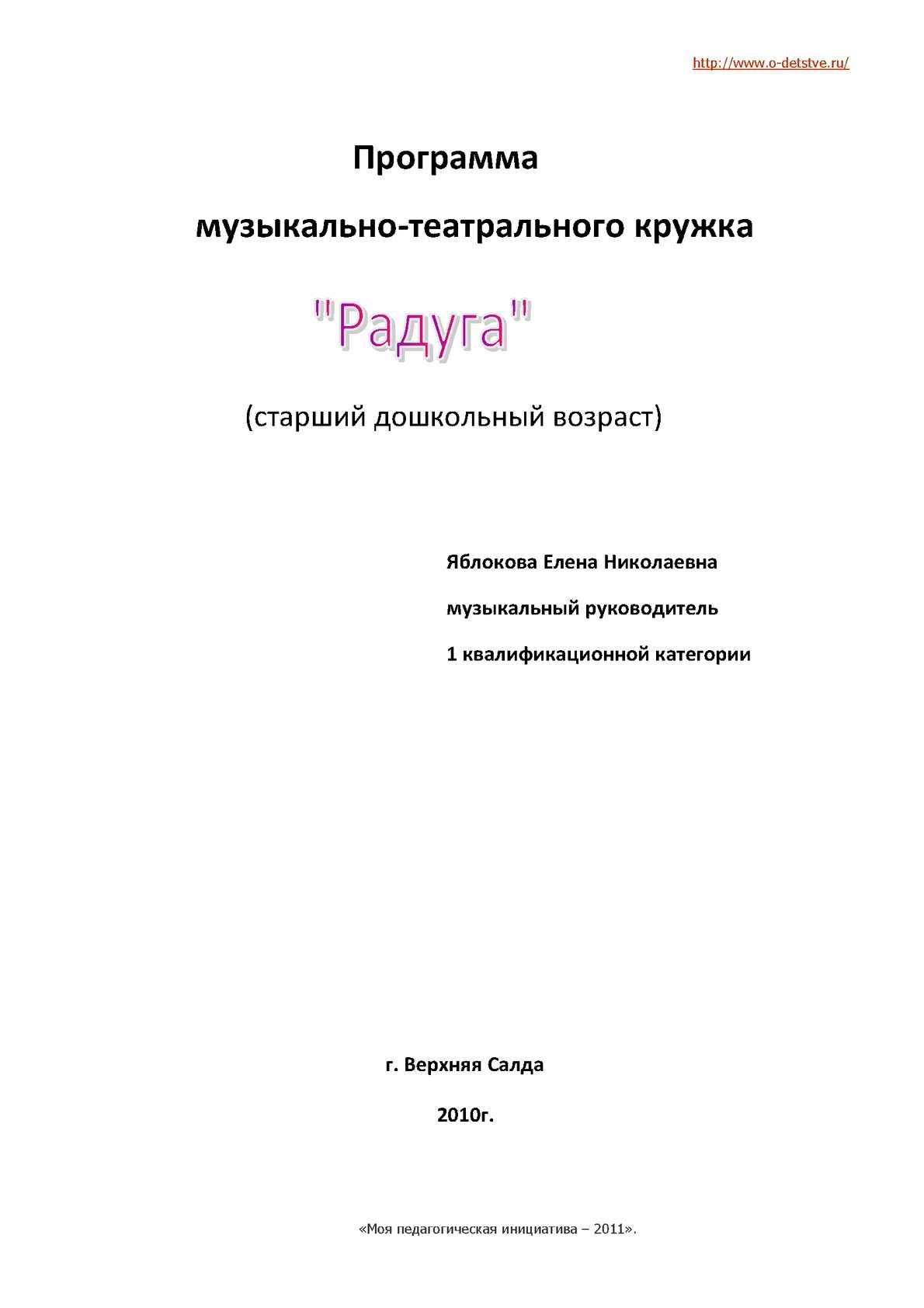 """Программа музыкально-театрального кружка """"Радуга"""