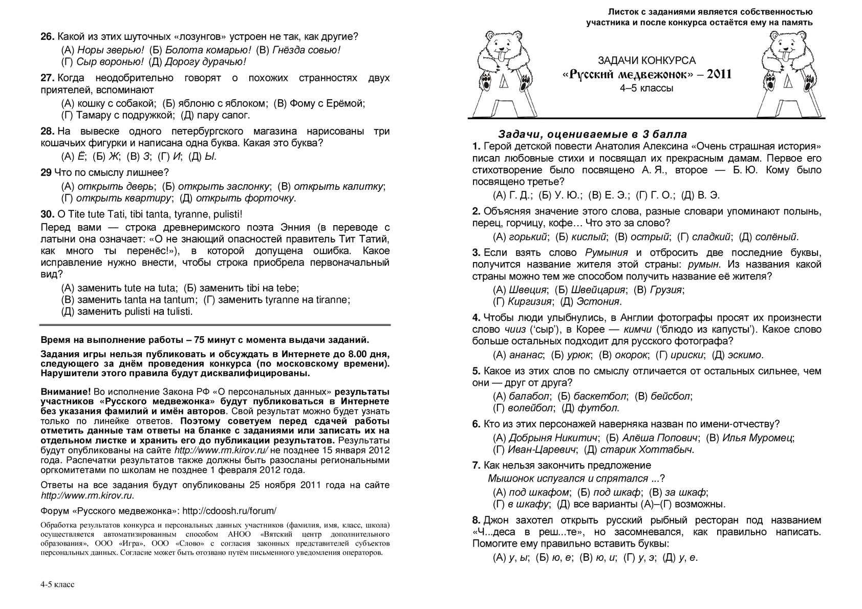 По гдз школа класс олимпиада русскому медвежонку 26 4