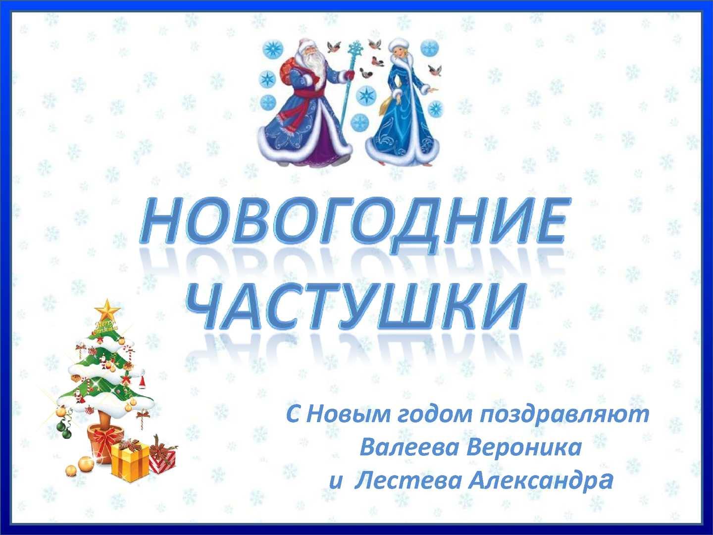 Частушки в новый год с новым годом 2017