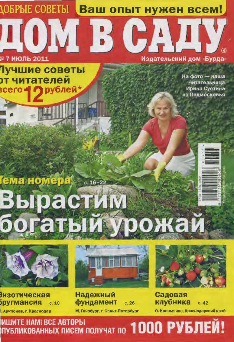 Дом в саду №7_2011