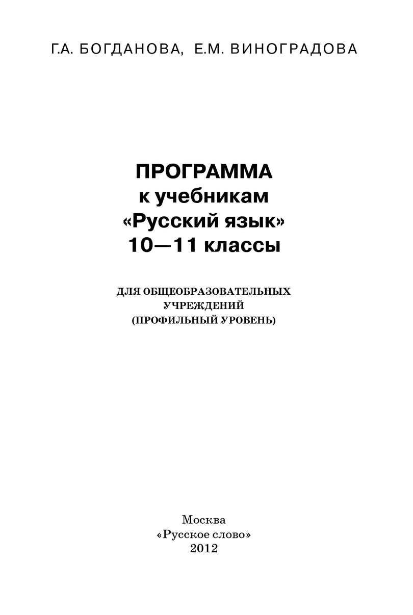 русский язык 10 класс богданова виноградова решебник