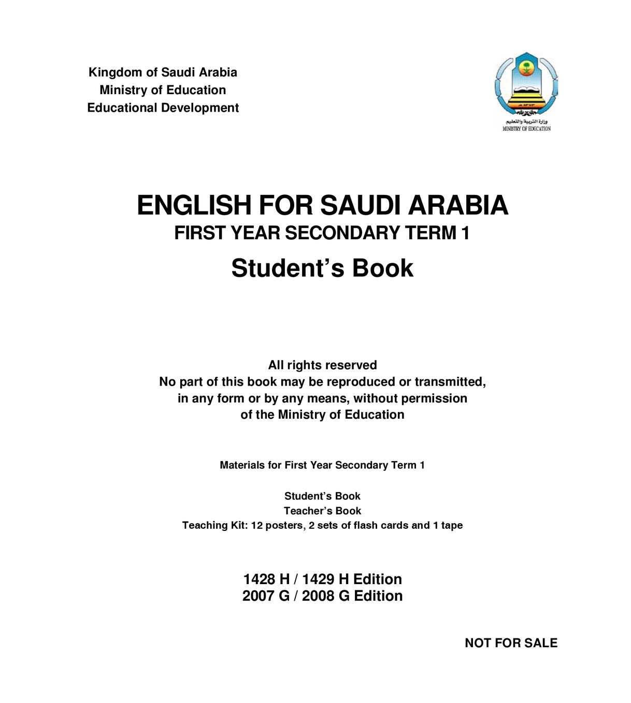 الصف الأول الثانوي الفصل الدراسي الأول اللغة الإنجليزية كتاب الطالب