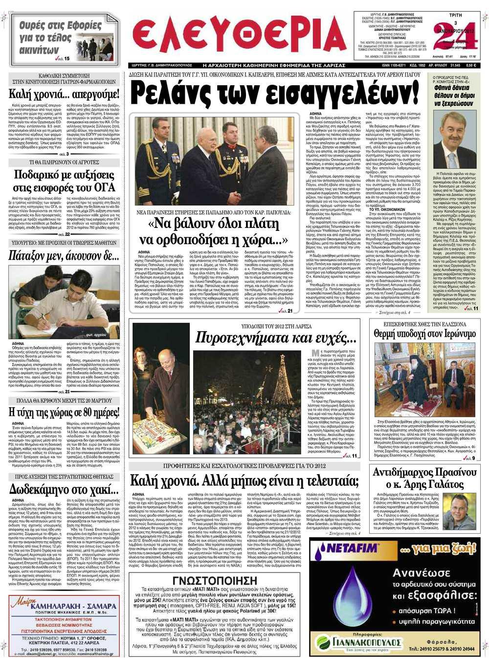 Calaméo - Eleftheria.gr 03 01 2012 f1c6e40fbb4