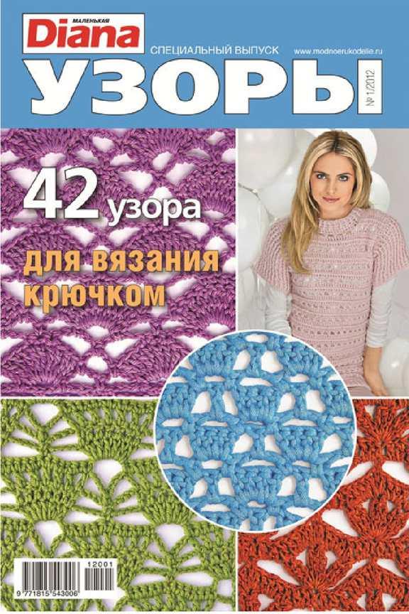 Сайт журналы для вязания 834