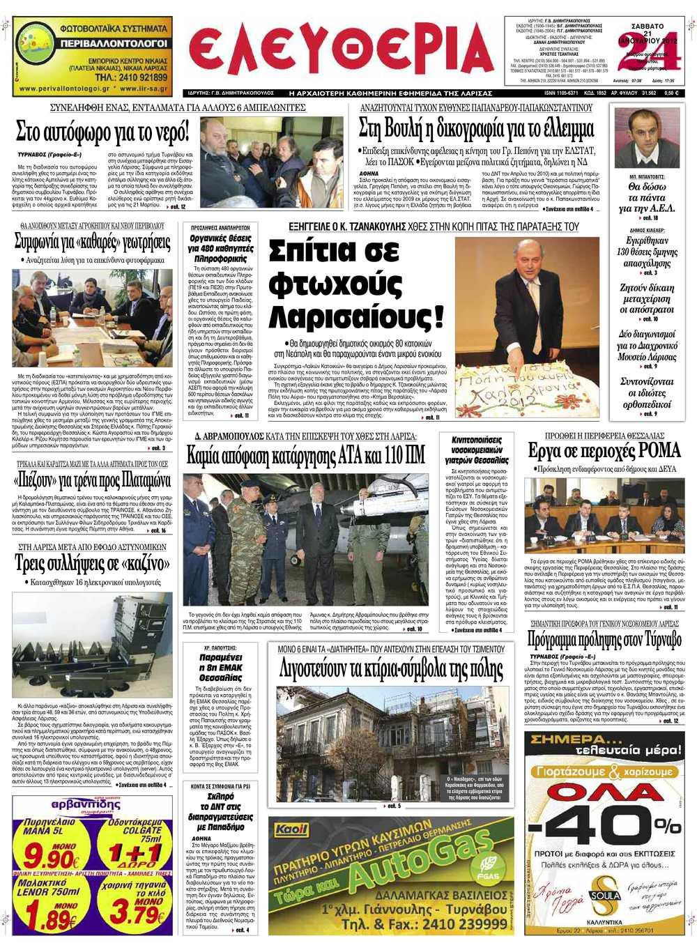 Calaméo - Eleftheria.gr 21 01 2012 8de0de7ffa9
