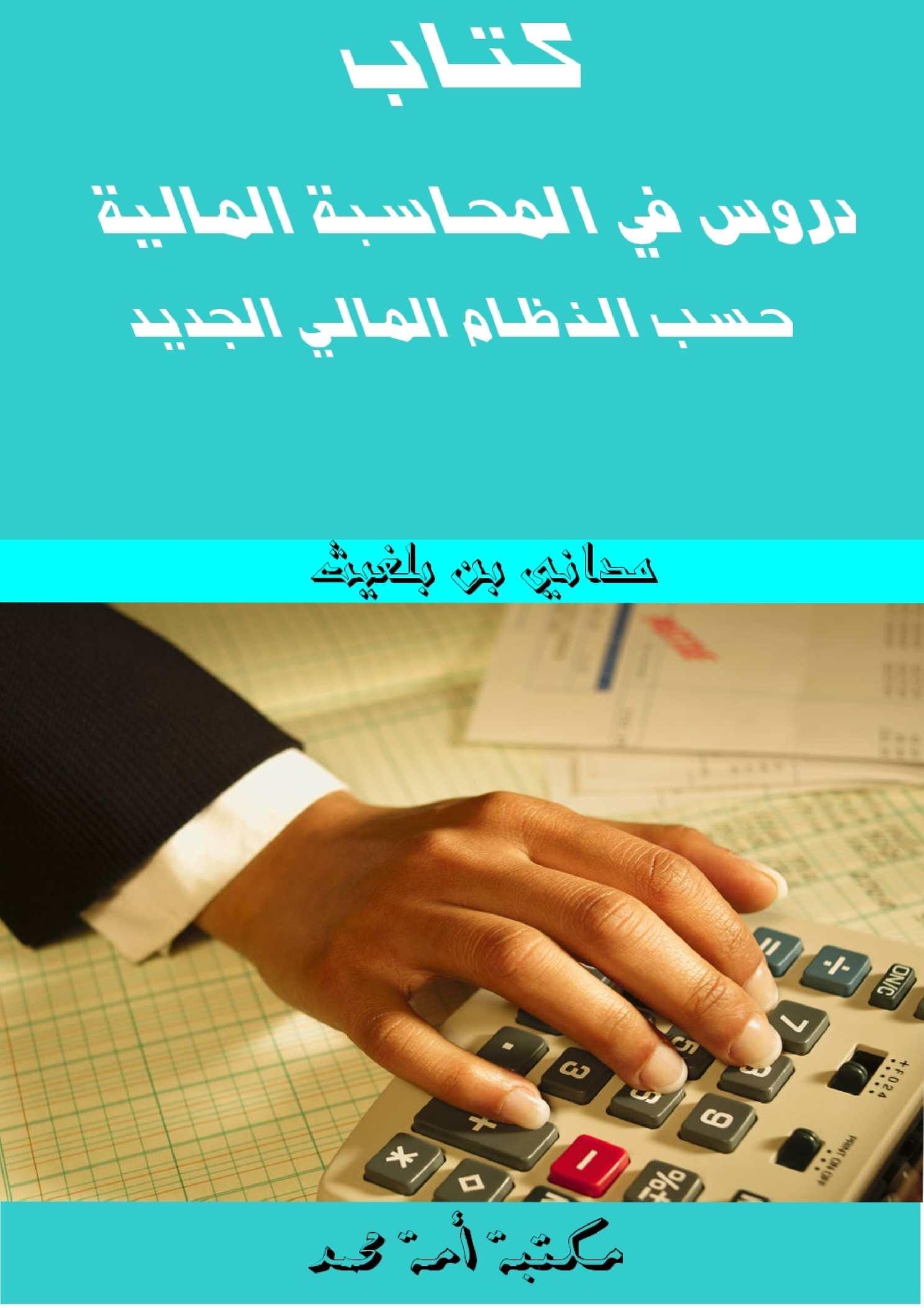 دروس في المحاسبة المالية حسب النظام المالي المحاسبي الجديد
