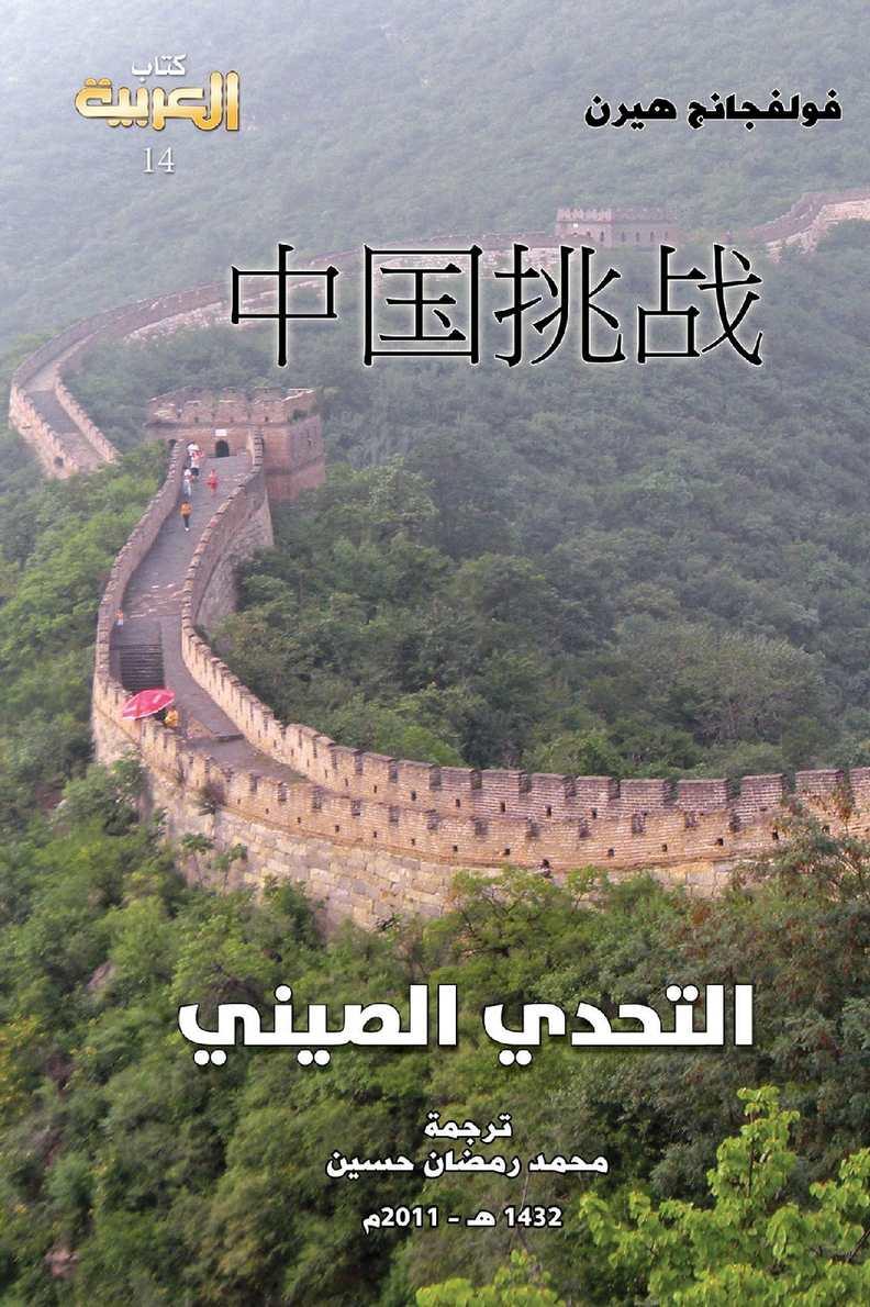 التحدي الصيني