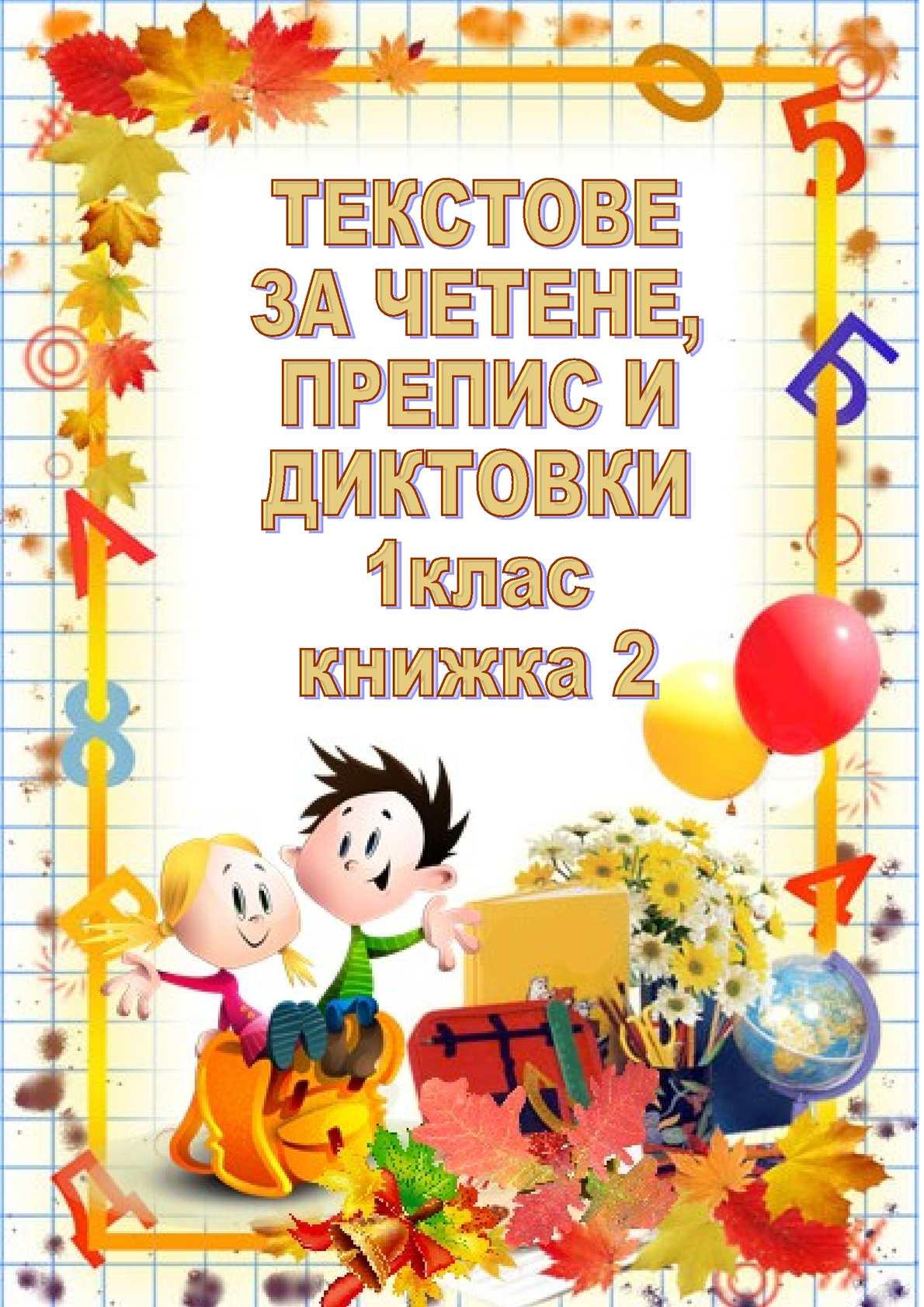 Текстове за препис и диктовка - 1клас книжка 2