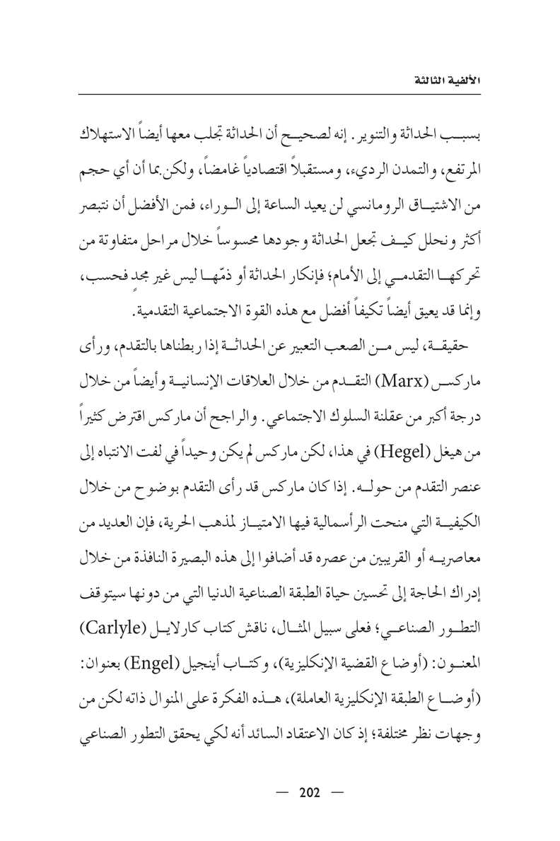 Page 203
