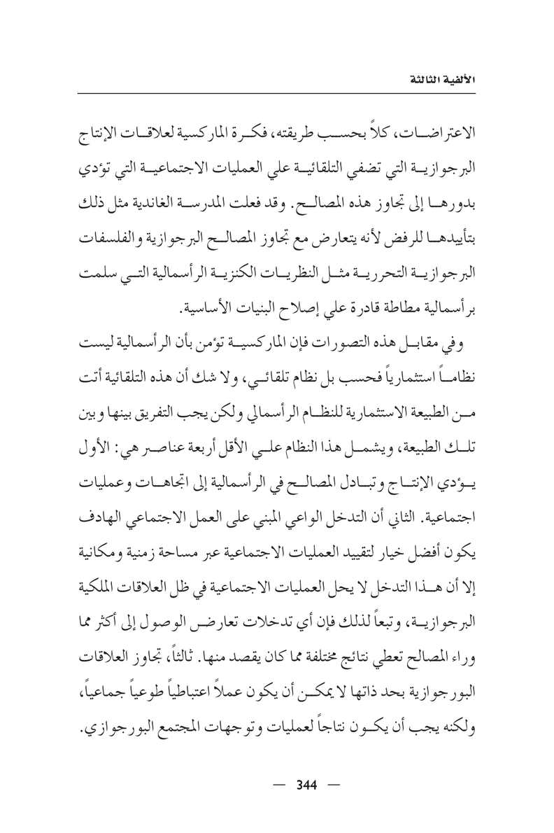 Page 345