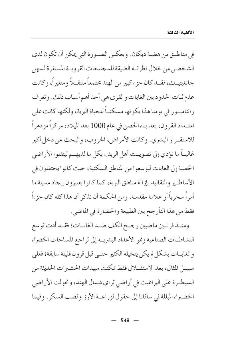 Page 549