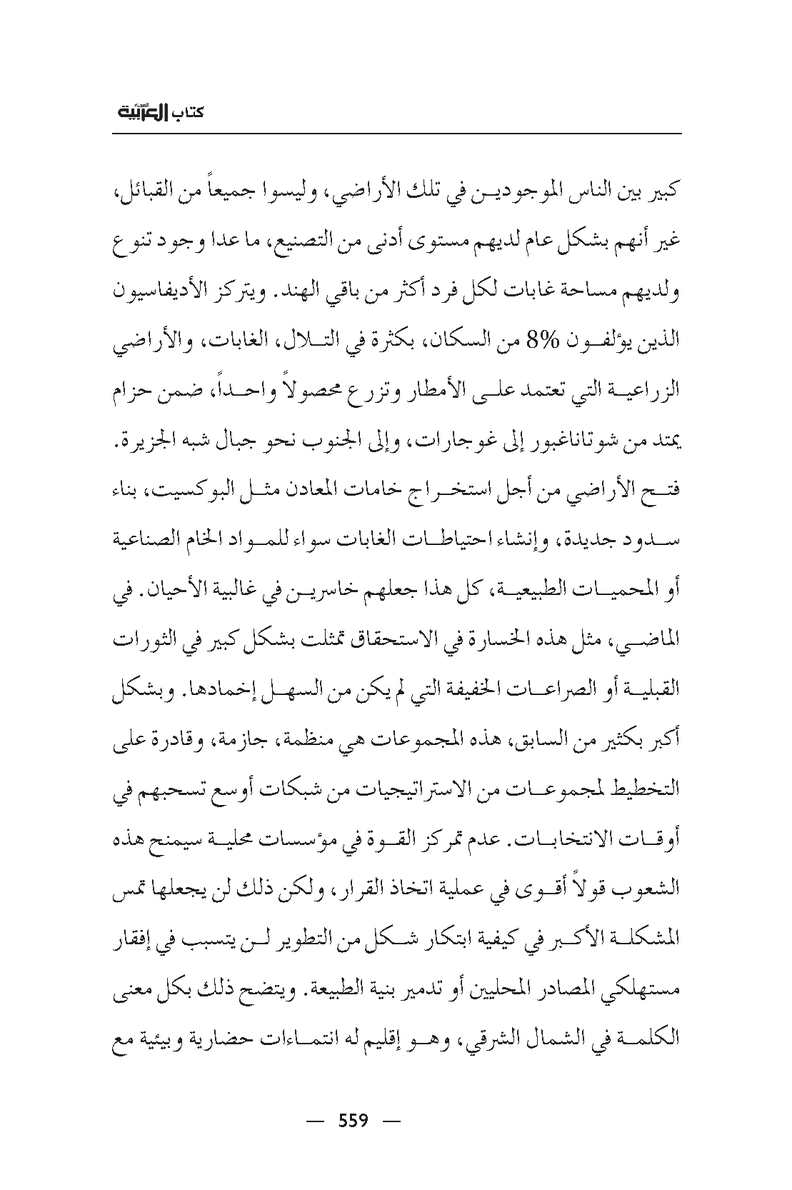 Page 560
