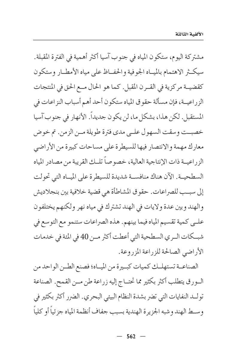 Page 563