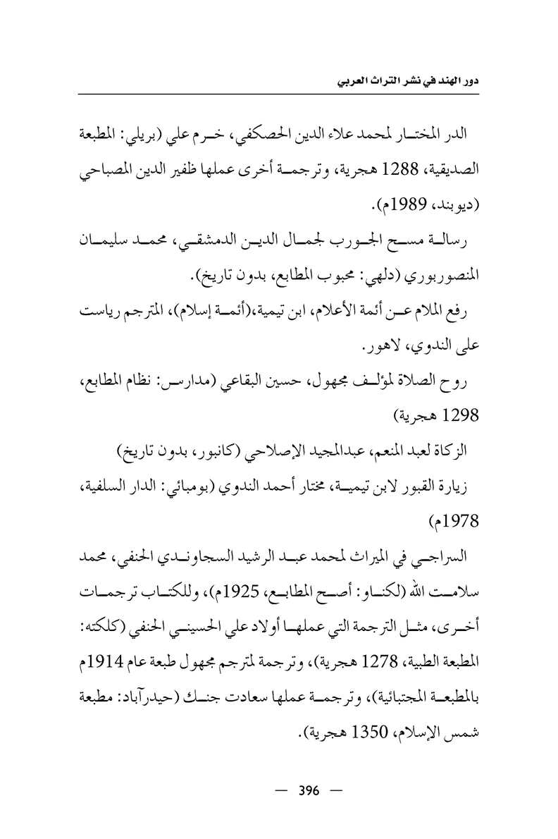 Page 397