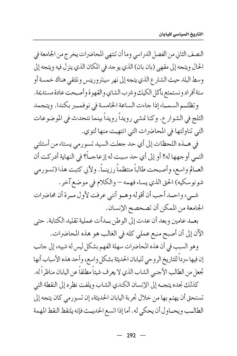 Page 293