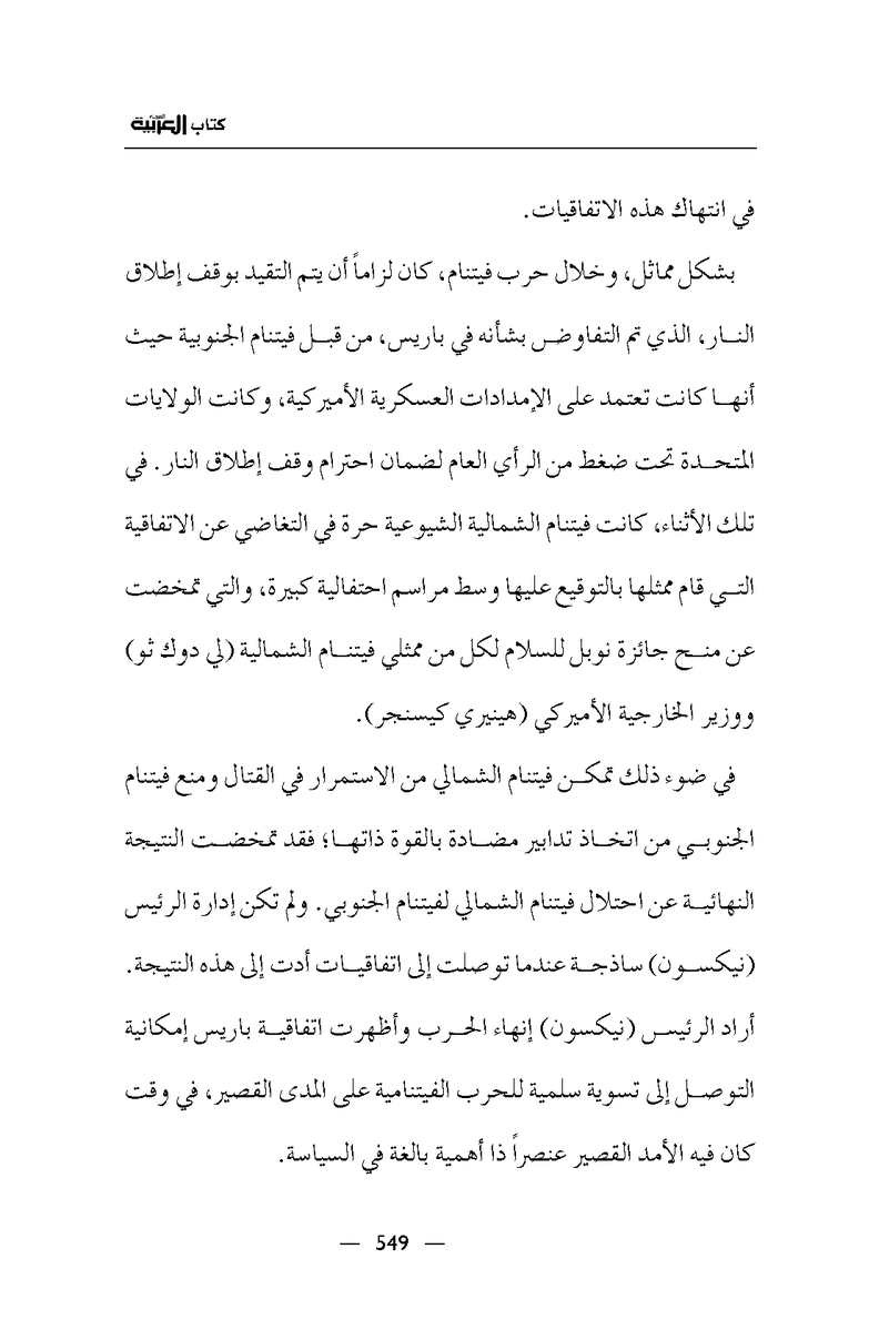 Page 550