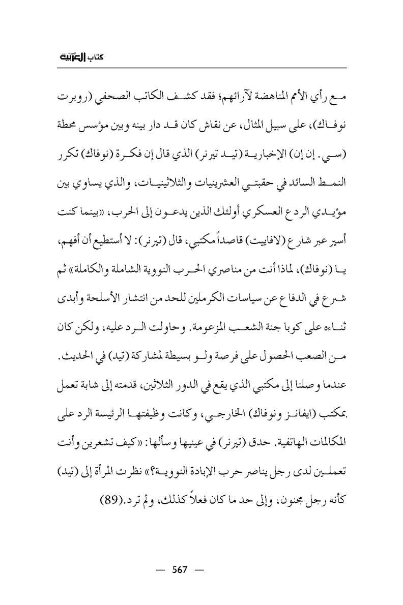 Page 568