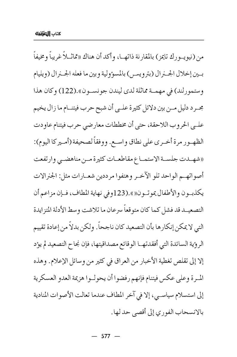 Page 578