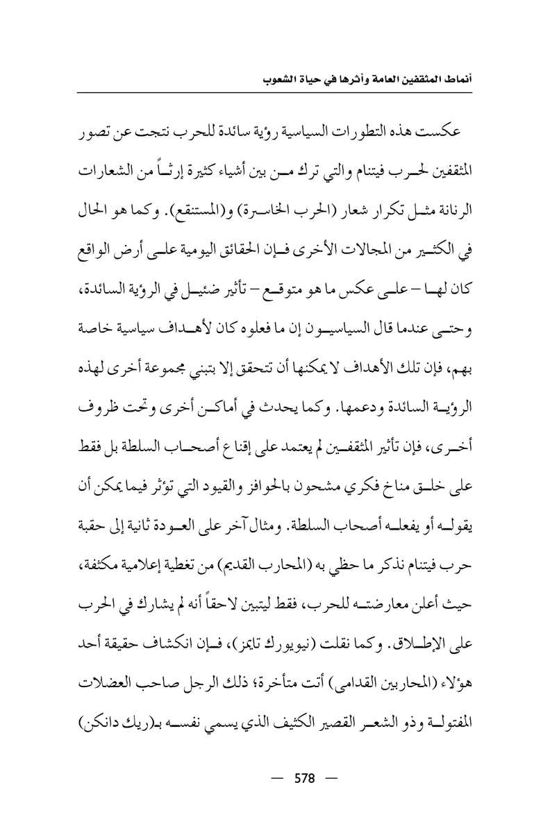 Page 579