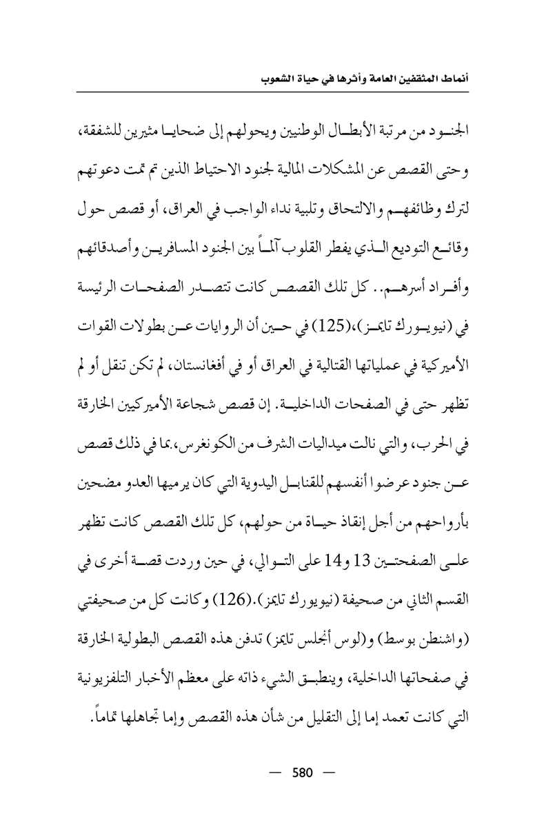 Page 581