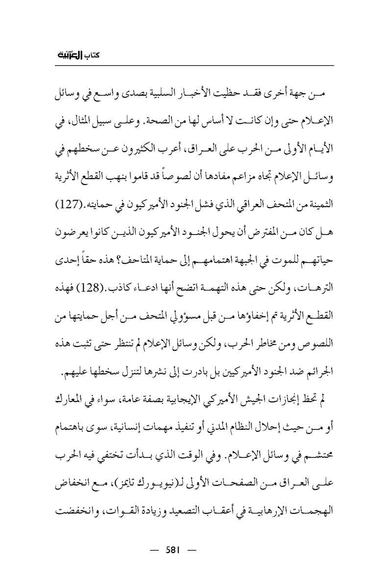 Page 582