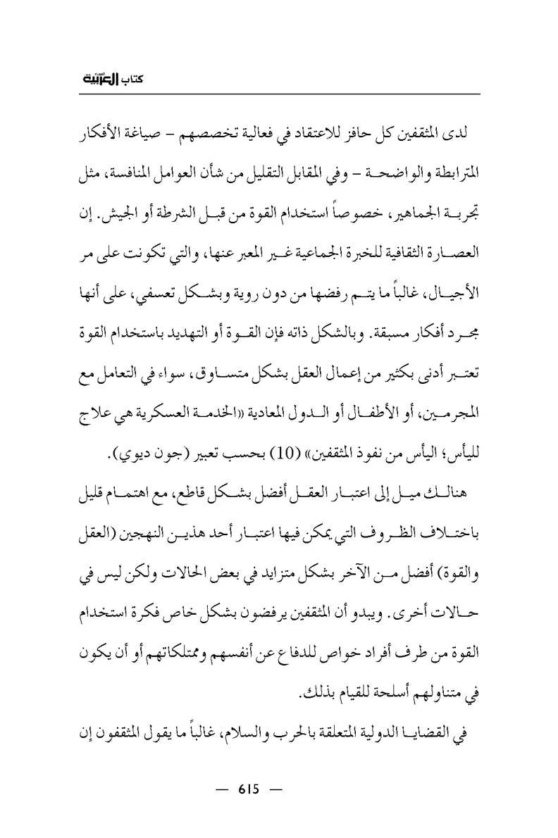 Page 616