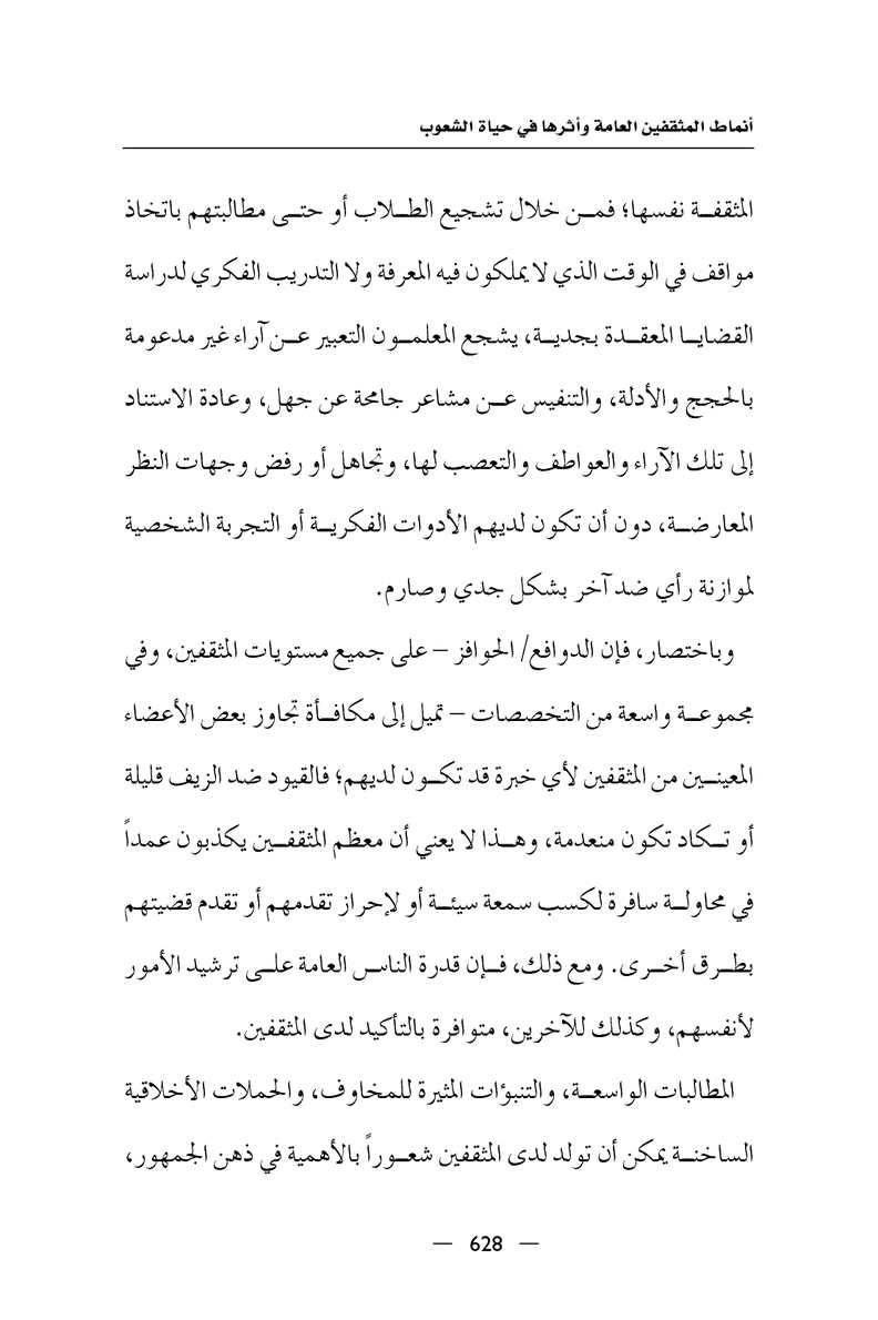 Page 629