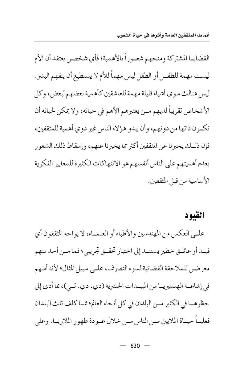 Page 631