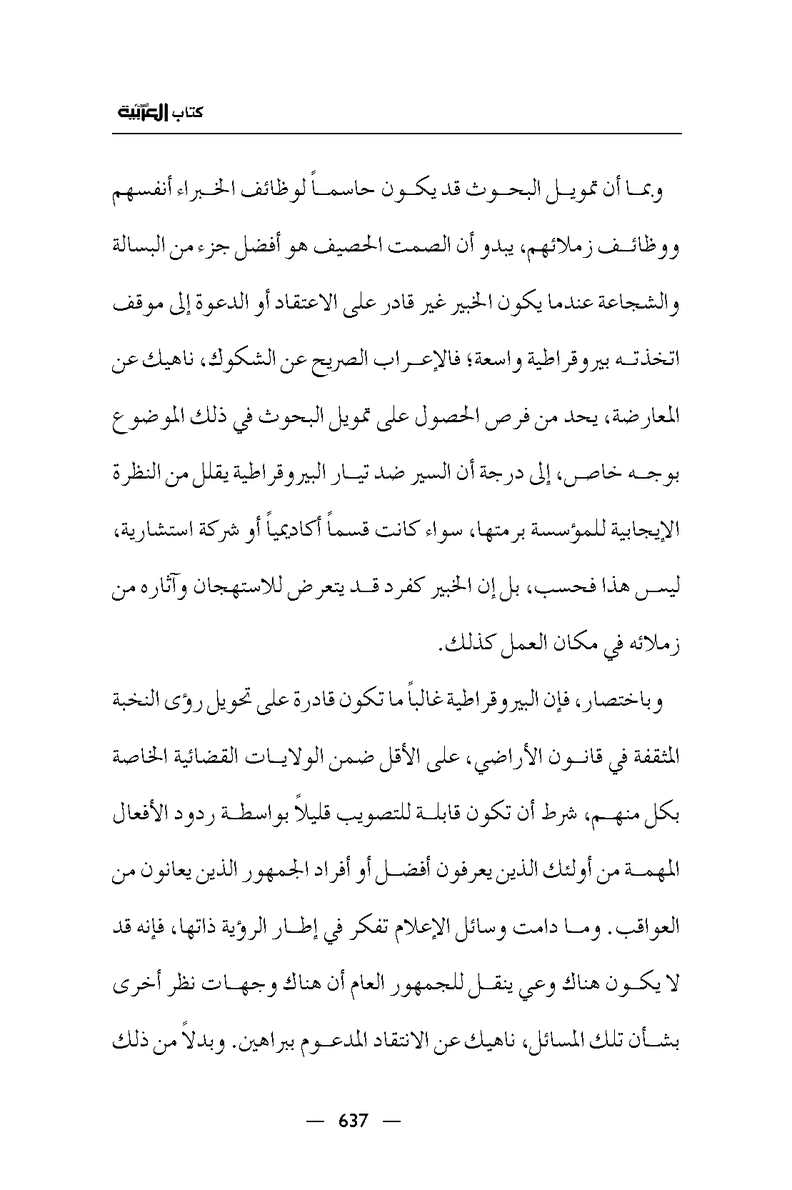 Page 638