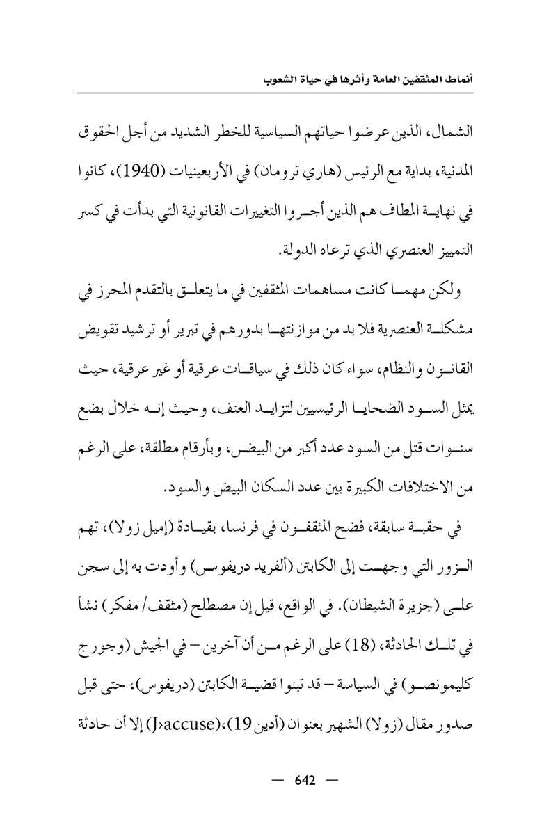 Page 643