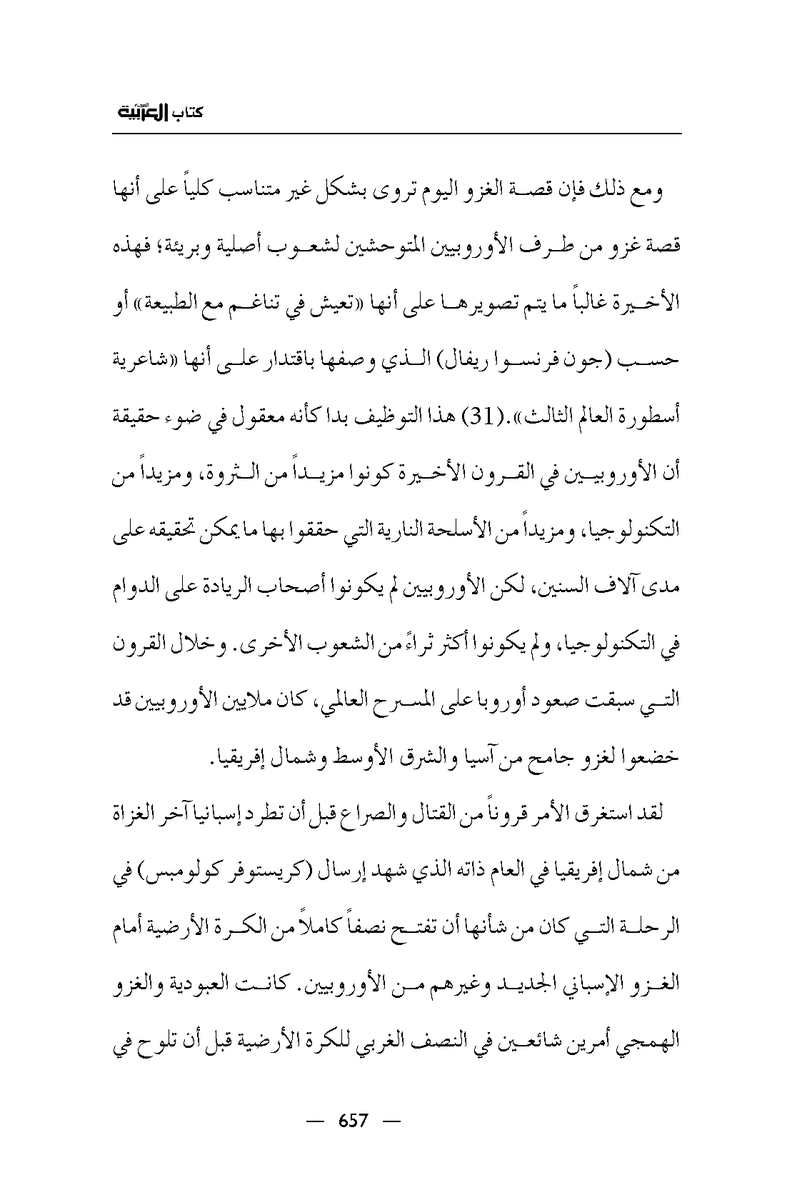 Page 658