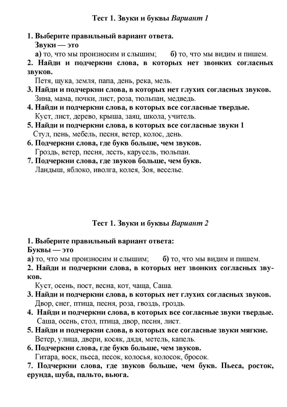 Тест по русскому языку 2 кл