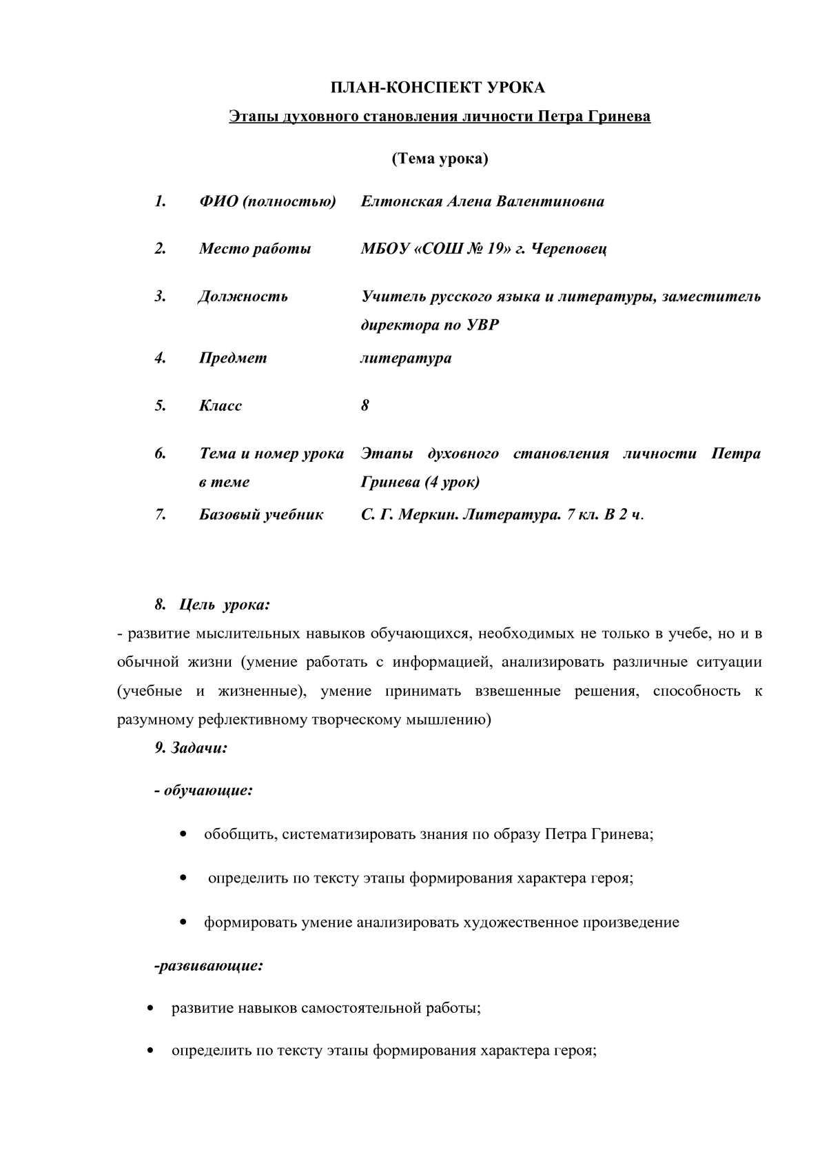 Этапы духовного становления личности Петра Гринева