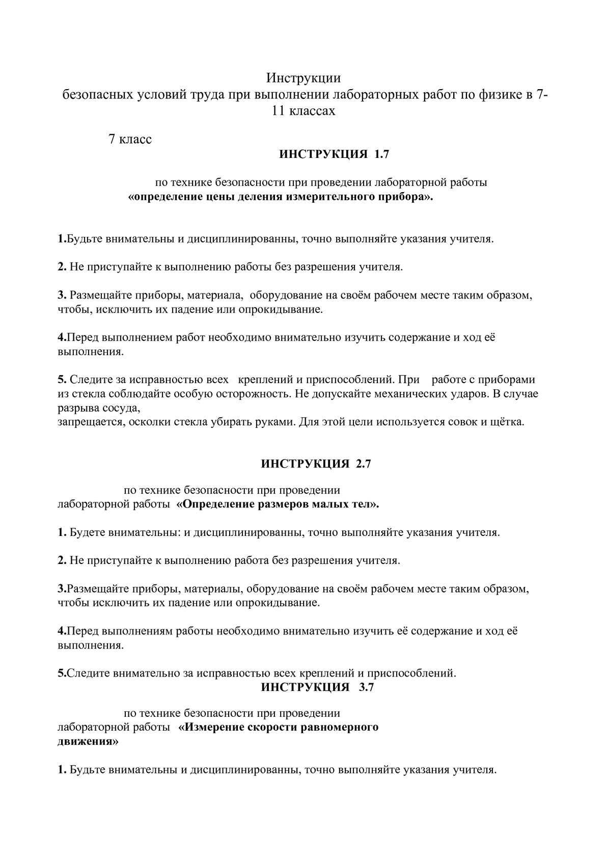 Инструкции к лабораторным работам по физике в 7-11 классах